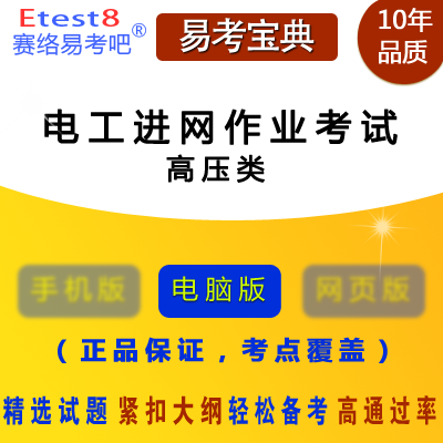 2018年电工进网作业许可考试(高压类)易考宝典软件