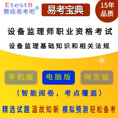 2019年注册设备监理师执业资格考试(设备工程监理基础及相关知识)易考宝典软件