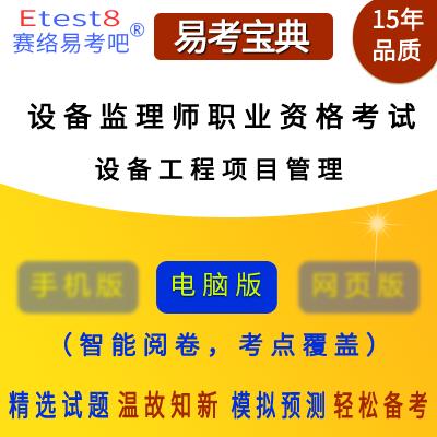 2019年注册设备监理师执业资格考试(设备监理合同管理)易考宝典软件