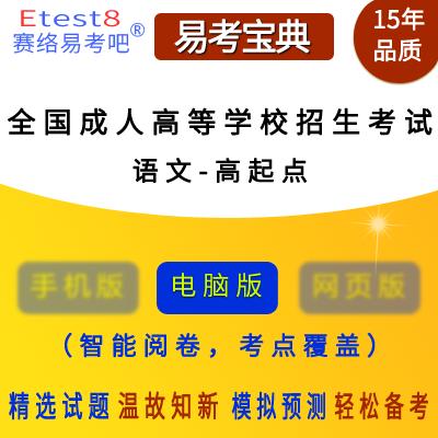 2019年全国成人高等学校招生考试(语文)易考宝典软件(高起点)