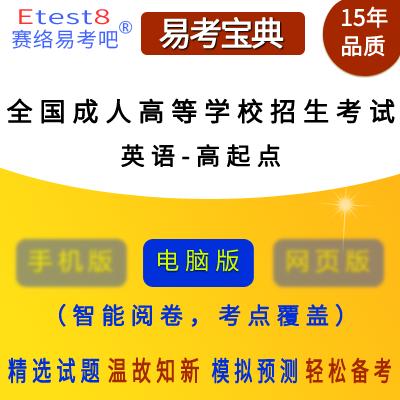 2019年全国成人高等学校招生考试(英语)易考宝典软件(高起点)