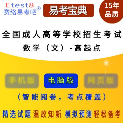 2019年全国成人高等学校招生考试(数学-文)易考宝典软件(高起点)