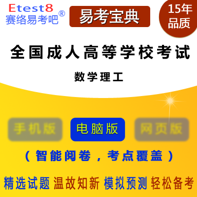 2019年全国成人高等学校招生考试(数学-理)易考宝典软件(高起点)