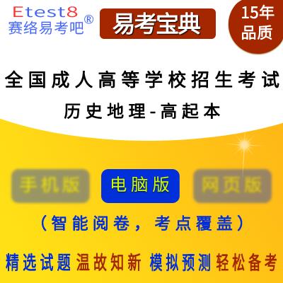 2019年全国成人高等学校招生考试(历史地理)易考宝典软件(高起本)