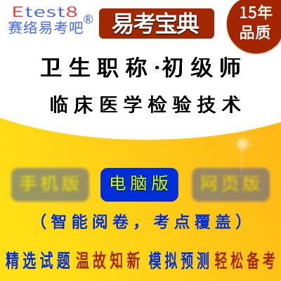 2019年卫生职称考试(临床医学检验技术・初级师)易考宝典软件