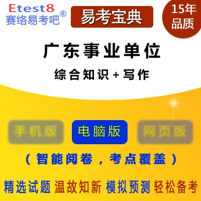 2017年广东事业单位招聘考试(综合知识+写作)易考宝典软件