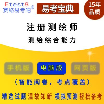 2018年注册测绘师资格考试(测绘综合能力)易考宝典软件