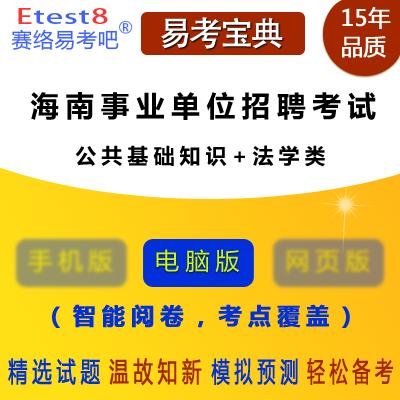 2018年海南事业单位公开招聘考试(公共基础知识+法学类)易考宝典软件