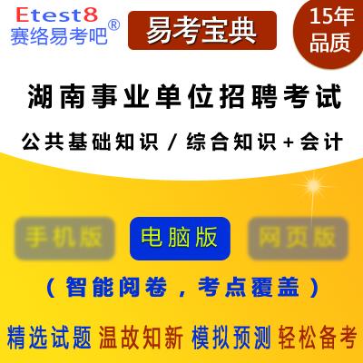 2018年湖南事业单位招聘考试(公共基础知识/综合知识+会计)易考宝典软件