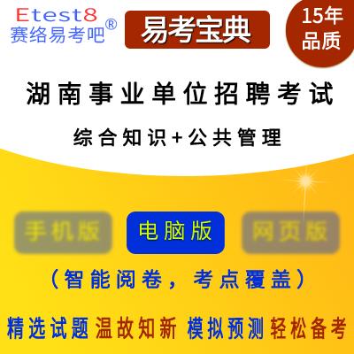 2018年湖南事业单位招聘考试(综合知识+公共管理)易考宝典软件