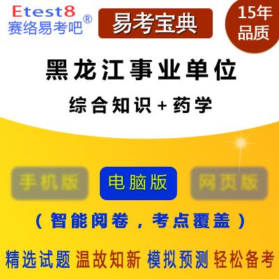 2018年黑龙江事业单位招聘考试(综合知识+药学)易考宝典软件