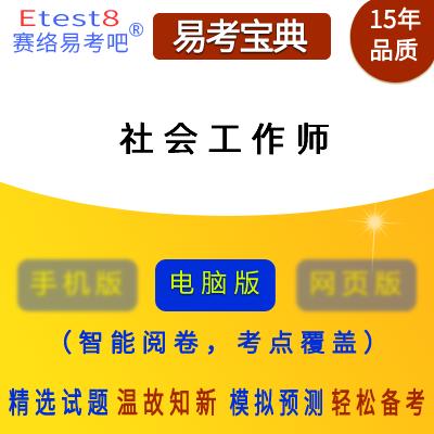 2019年全国社会工作师(中级)职业水平考试易考宝典软件(含3科)