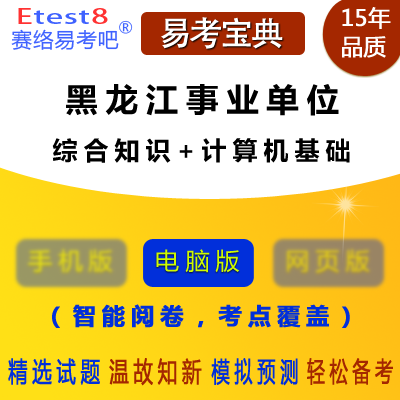 2018年黑龙江事业单位招聘考试(综合知识+计算机基础)易考宝典软件