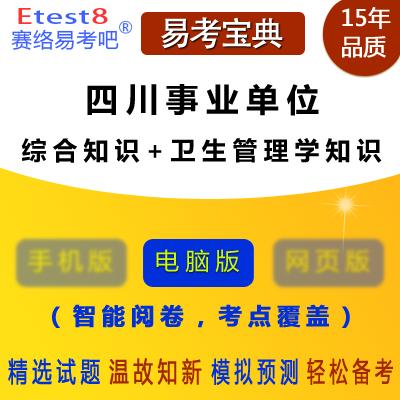 2017年四川事业单位招聘考试(综合知识+卫生管理学知识)易考宝典软件