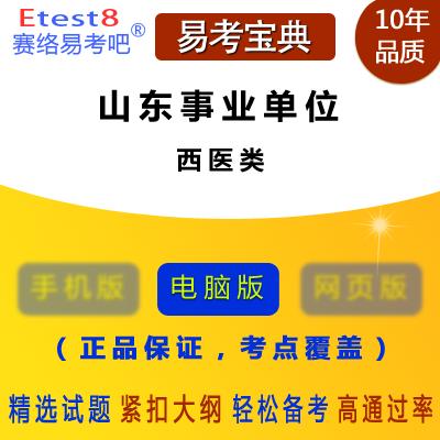 2019年山东事业单位招聘考试(西医类)易考宝典软件