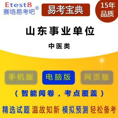 2018年山东事业单位招聘考试(中医类)易考宝典软件