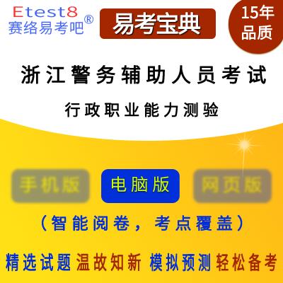 2019年浙江招录人民警察考试(行政职业能力测验)易考宝典软件