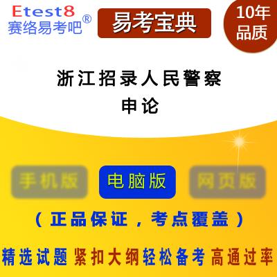 2018年浙江招录人民警察考试(申论)易考宝典软件
