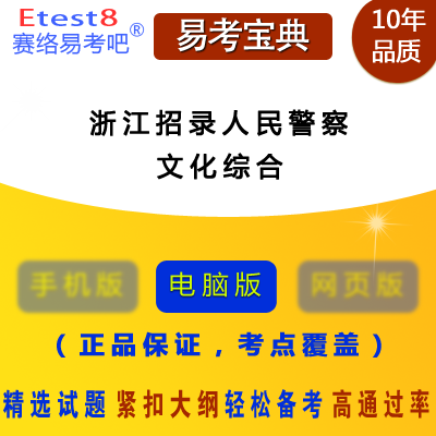 2019年浙江招录人民警察考试(文化综合)易考宝典软件