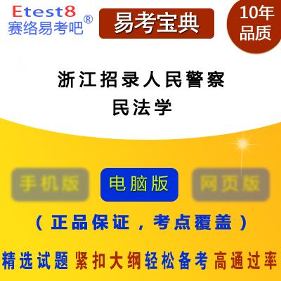 2019年浙江招录人民警察考试(民法学)易考宝典软件