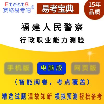2018年福建地铁公安人民警察专项招聘考试易考宝典软件
