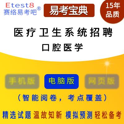 2019年医疗卫生系统招聘考试(口腔医学)易考宝典软件