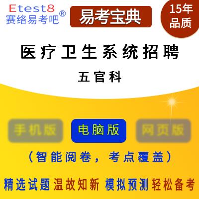 2018年医疗卫生系统招聘考试(五官科)易考宝典软件