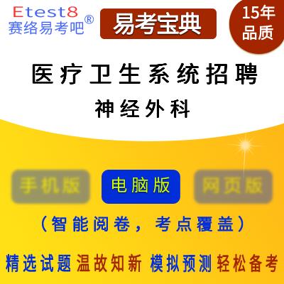 2019年�t���l生系�y招聘考�(神�外科)易考��典�件