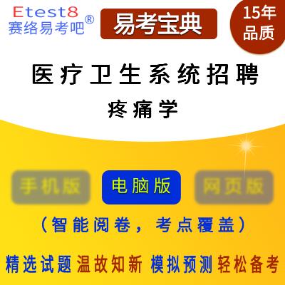2019年�t���l生系�y招聘考�(疼痛�W)易考��典�件
