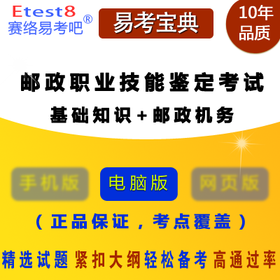 2017年邮政职业技能鉴定考试(基础知识+邮政机务)易考宝典软件(含2科)