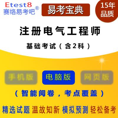 2018年勘察设计注册电气工程师(基础考试)易考宝典软件(含2科)