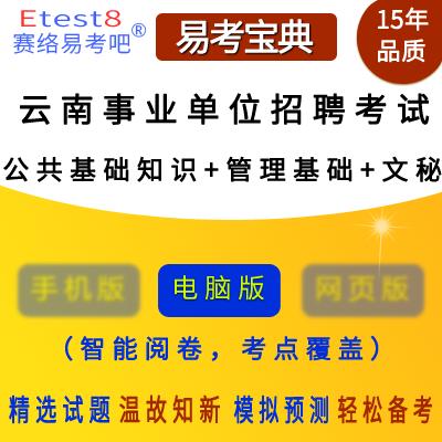 2019年云南事业单位招聘考试(公共基础知识+管理基础+文秘)易考宝典软件