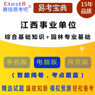 2018年江西事业单位招聘考试(综合基础知识+园林专业基础知识)易考宝典软件