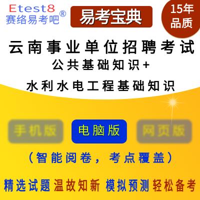 2019年云南事业单位招聘考试(公共基础知识+水利水电工程基础知识)易考宝典软件