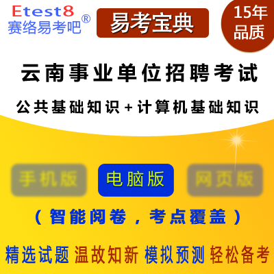 2018年云南事业单位招聘考试(公共基础知识+计算机基础知识)易考宝典软件