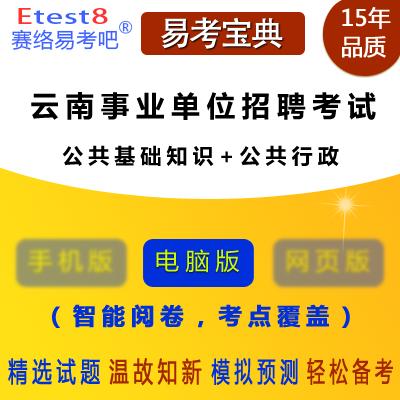 2019年云南事业单位招聘考试(公共基础知识+公共行政)易考宝典软件