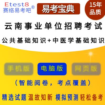 2018年云南事业单位招聘考试(公共基础知识+中医学基础知识)易考宝典软件