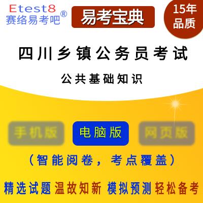2019年四川公务员考试(公共基础知识)易考宝典软件