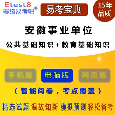 2018年安徽事业单位招聘考试(公共基础知识+教育公共知识)易考宝典软件