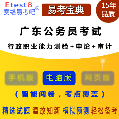 2015年证券从业人员资格考试(证券交易)易考宝典软件(旧版)