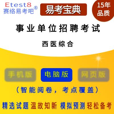 2019年事业单位招聘考试(西医综合)易考宝典软件
