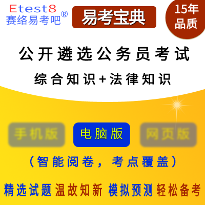 2018年公开遴选公务员考试(综合知识+法律知识)易考宝典软件(含2科)