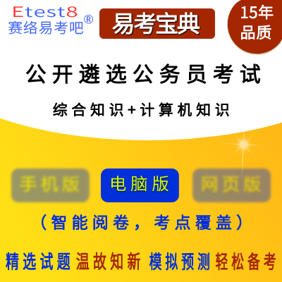 2018年公开遴选公务员考试(综合知识+计算机知识)易考宝典软件(含2科)