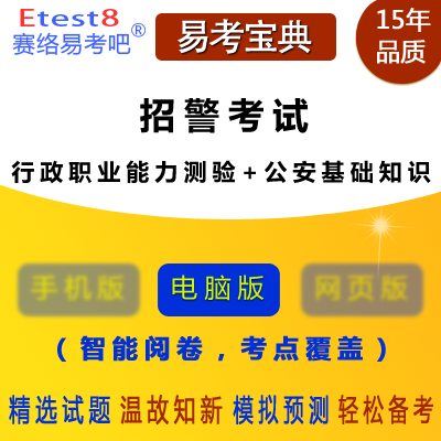 2015年证券从业人员资格考试(证券投资分析)易考宝典软件(旧版)