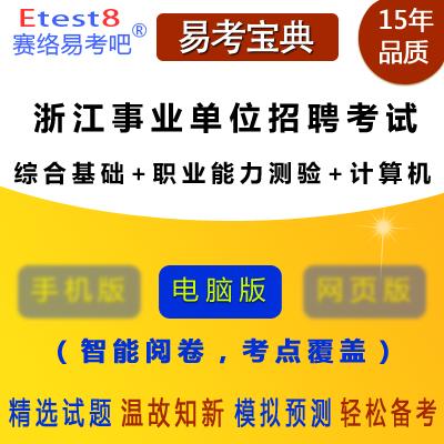 2019年浙江事业单位招聘考试(综合基础知识+职业能力测验+计算机)易考宝典软件