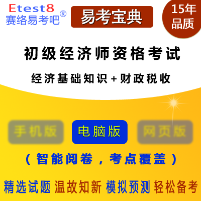 2019年初级经济师资格考试(经济基础知识+财政税收)易考宝典软件