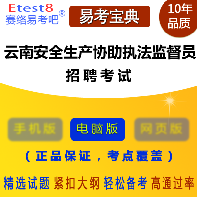 2018年云南安全生产协助执法监督员招聘考试易考宝典软件