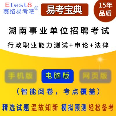 2018年湖南事业单位招聘考试(行政职业能力测试+申论+法律专业知识)易考宝典软件