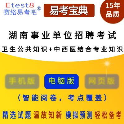 2018年湖南事业单位招聘考试(卫生公共知识+中西医结合专业知识)易考宝典软件