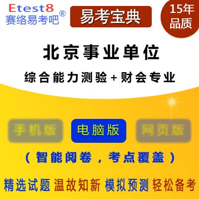 2018年北京事业单位招聘考试(综合能力测验+财会专业)易考宝典软件